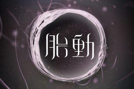 數位媒體與文教產業學系第一屆畢業成果展「胎動|Taitung」│東大新聞網