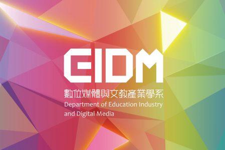 數位媒體與文教產業學系大一期末成果展「東大校園影片及紀念品設計」│東大新聞網