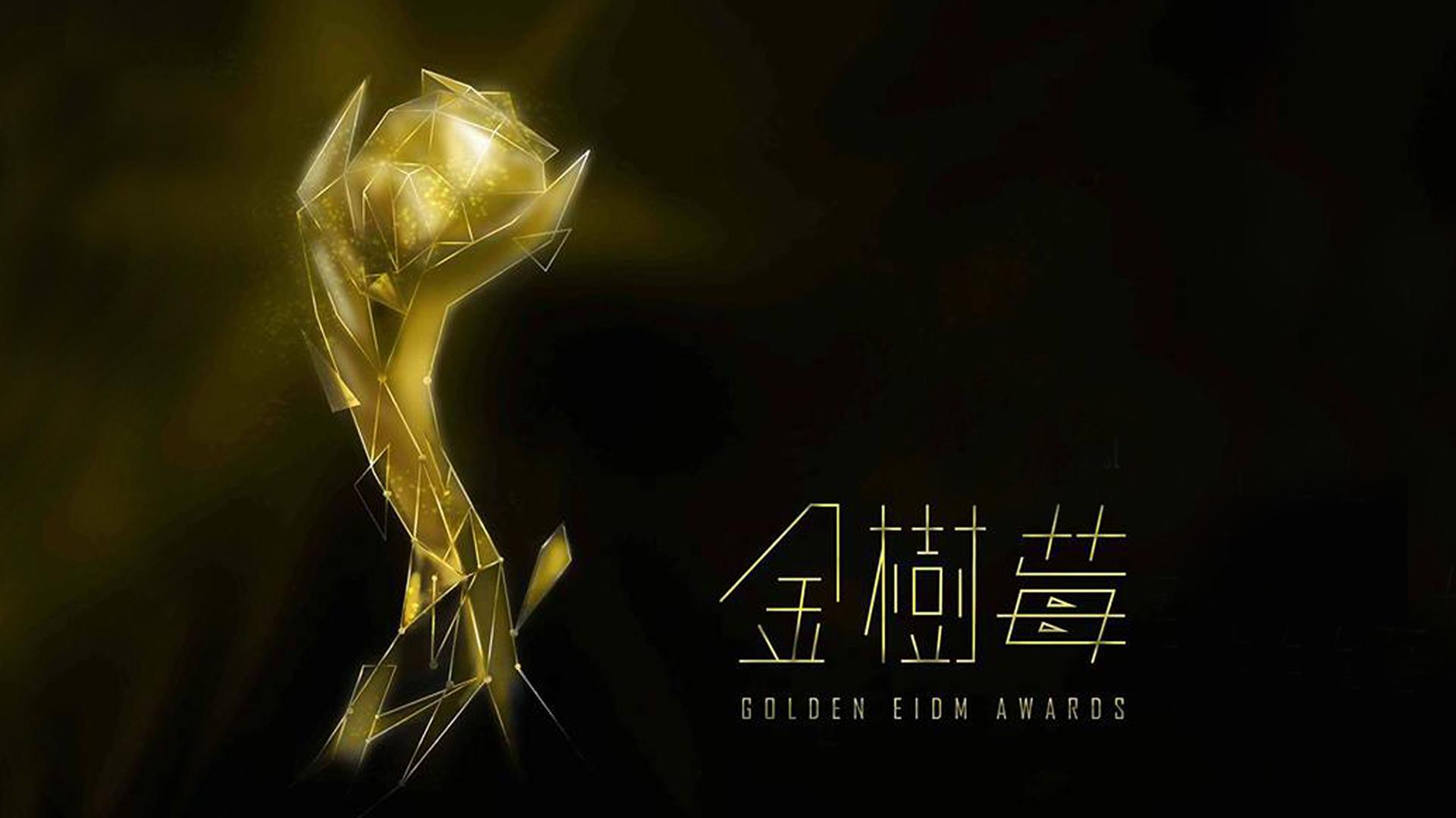 台東大學數位媒體與文教產業學系第一屆金樹莓獎頒獎典禮