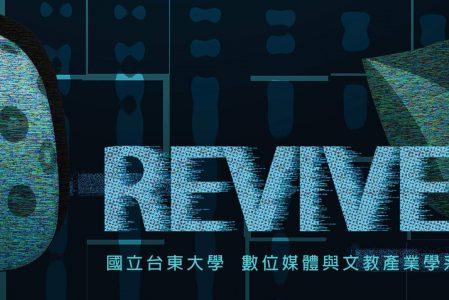 國立臺東大學《REVIVE》數位媒體與文教產業 學系虛擬實境成果展推廣臺東在地特色