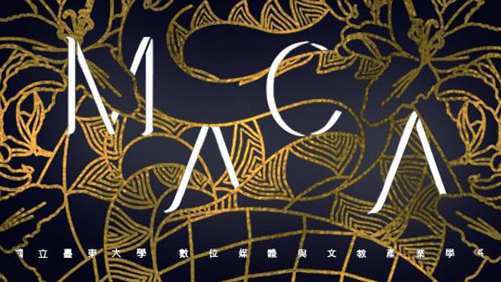 【成果發表】MACA 東大數媒系109級成果發表會