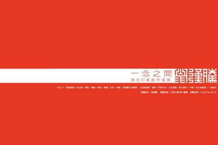 【教師個展】本系翁漢騰老師舉辦「一念之間,佛法印象創作」個展