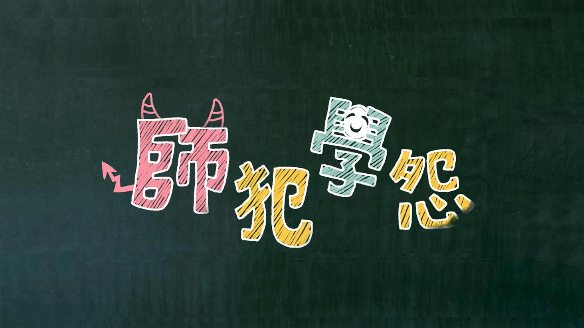 【競賽入圍】入圍2018放視大賞 2D動畫創作組 呂語蘋、李佳燕、王意婷