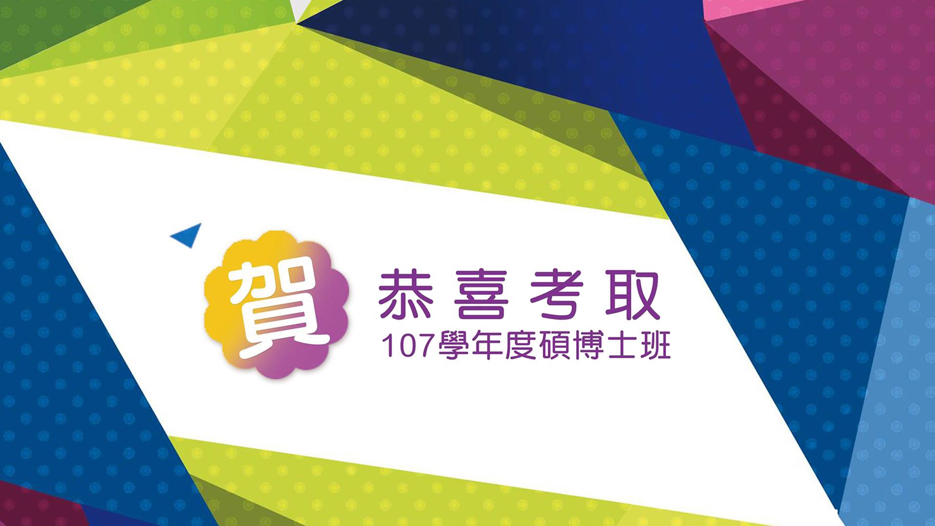 【金榜題名】狂賀107級簡毓萱同學考取_國立高雄師範大學-視覺設計系碩士班。