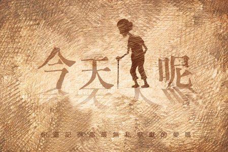 【競賽入圍】第八屆國際華文暨教育盃電子書創作大賽 原創組入圍【今天,人呢?】黃婕、馬孟廷、楊宗達