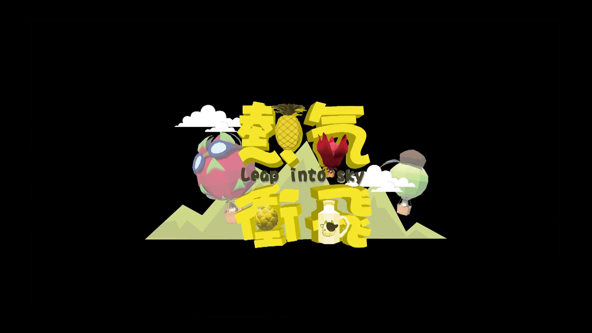 【競賽入圍】入圍優選2017放視大賞【熱氣衝飛】跨領域類-數位跨域組_張虔祥、李宜亭、鐘惠雯