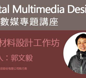 【專題講座】東大數媒專題講座-循環材料設計工作坊