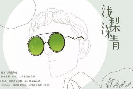 【競賽入圍】入圍源流·第二屆高校學生文化遺產創意設計賽 江瑜琳、陳曦