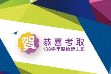 【金榜題名】狂賀107級孫慕恩同學考取國立臺東大學-兒童文學研究所