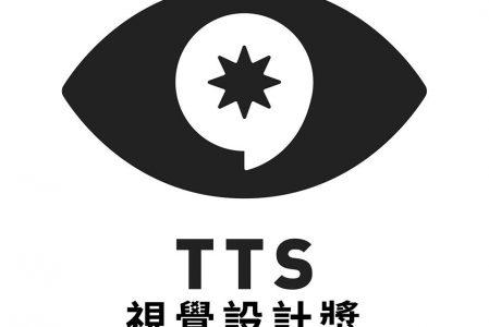 【競賽入圍】2019 Taiwan Top Star視覺設計獎-海報設計類入圍
