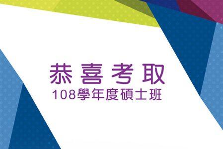 【金榜題名】狂賀108級相昀佑同學考取國立中正大學108學年度碩士班-傳播學系電訊傳播研究所