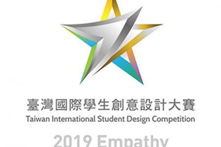 【競賽入圍】2019國際學生創意設計大賽 視覺設計類入圍-李素真、江瑜琳、詹旻霏
