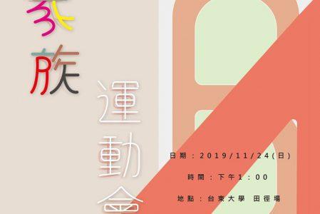 【數媒活動】第四屆家族運動會