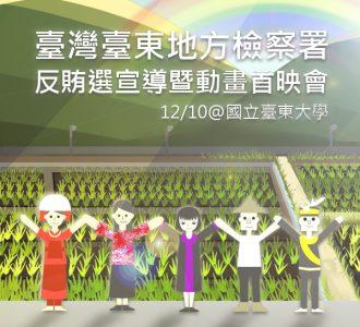 【公開發表】臺東地檢署反賄選宣導暨動畫首映會