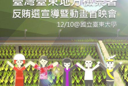 【公開發表】臺東地檢署反賄選宣導暨動畫首映會發表