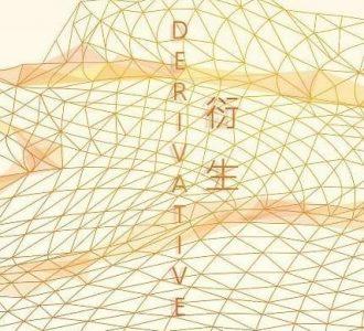 【成果發表】Derivative.衍生_111級專題發表