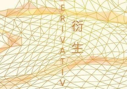 【成果發表】Derivative.衍生國立臺東大學數位媒體與文教產業學系111級成果發表