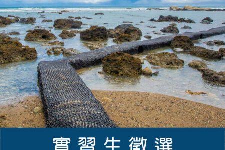 【實習徵選】富山漁業資源保育區實習生徵選