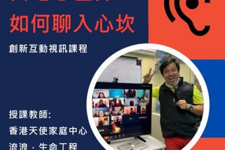 【專題講座】創新互動視訊課程-自宅心世界,如何聊入心坎