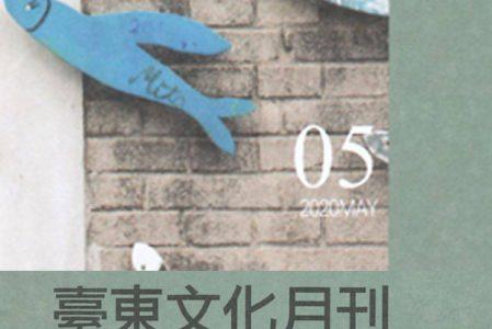 【系所榮譽】用羊角鉤起記憶裡的編織回憶_臺東文化月刊收錄