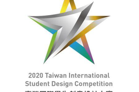 【競賽活動】國際學生設計競賽