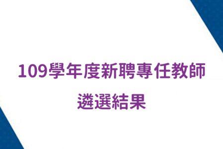 【教師徵才】109學年度新聘專任教師遴選結果