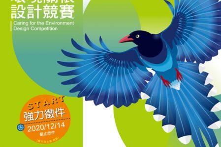 【參賽資訊】2020-2021環境關懷設計競賽