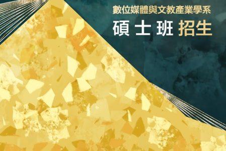 【招生資訊】110年 碩士班招生資訊