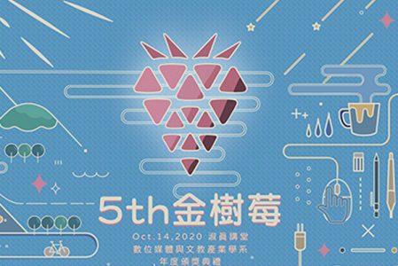 【數媒活動】第五屆金樹莓