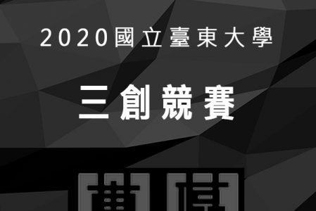 【競賽得獎】2020國立臺東大學學生三創競賽 – 東區