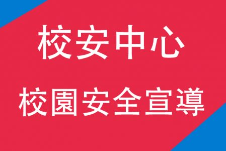 【系上公告】轉教育部校安中心強化校園安全防護機制通報