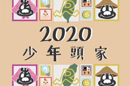 【競賽入圍】2020年少年頭家全國創業實務決賽