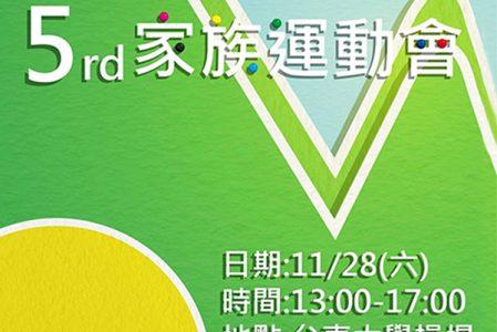 【數媒活動】第五屆家族運動會