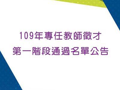 【教師徵才】109年專任教師徵才第一階段通過名單公告