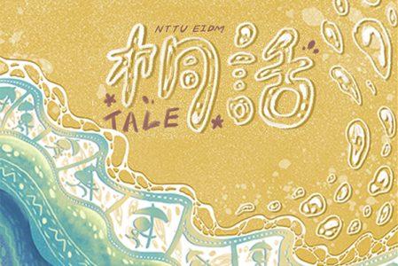【成果發表】112級專題成果發表_桐話tale