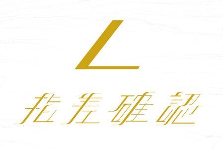 【新聞報導】臺東C遊記-臺東大學 數媒系第七屆畢業展覽「指差確認」-學生作品分享