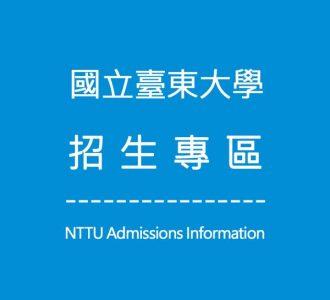 【招生資訊】110學年度個人申請審查資料項目及準備指引