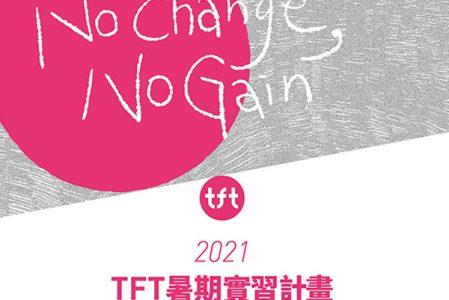 【實習徵選】TFT暑期實習計畫
