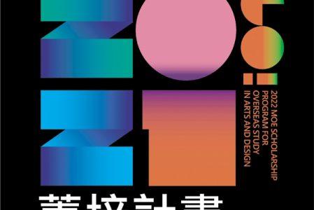 【活動資訊】教育部111年度藝術與設計菁英海外培訓計畫說明會