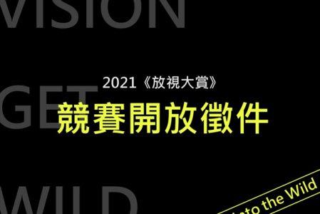 【競賽資訊】2021放視大賞|競賽開放徵件