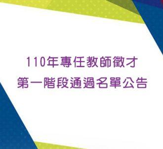 【教師徵才】110專任教師徵才公告
