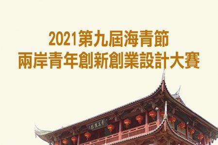 【競賽入圍】2021第九屆海青節兩岸青年創新創業設計大賽