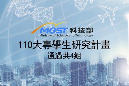 【計畫名單】2021科技部_大專學生研究計畫通過共4組