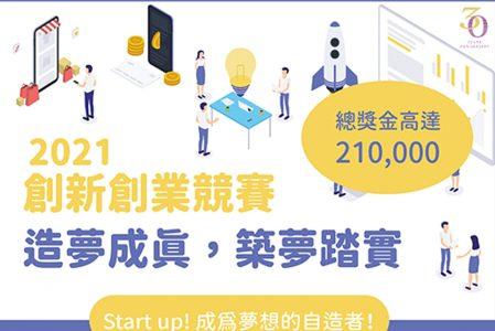 【競賽資訊】2021創新創業競賽