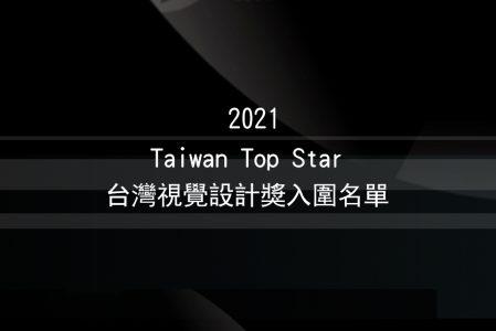 【競賽入圍】2021 Taiwan Top Star台灣視覺設計獎入圍名單