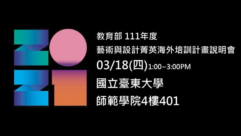 007-教育部 111年度 藝術與設計菁英海外培訓計畫說明會 03-01