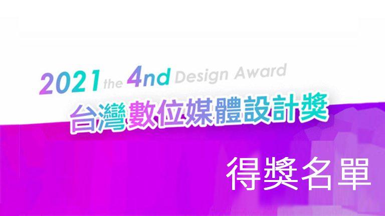 011-2 台灣數位媒體設計獎_金童 數位動畫類 銅獎