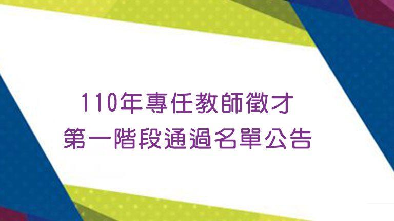 110年教師徵才第一階段通過名單_01