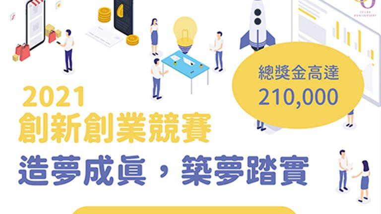 【競賽資訊分享】2021創新創業競賽