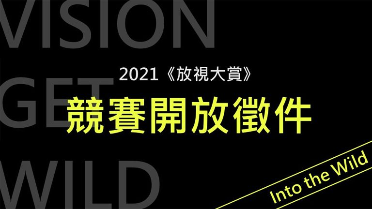 2021放視大賞01